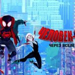 4575 «Человек-Паук: Через вселенные» (2018 год) — обзор мультфильма