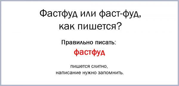 4508 Как пишется фаст фуд на русском