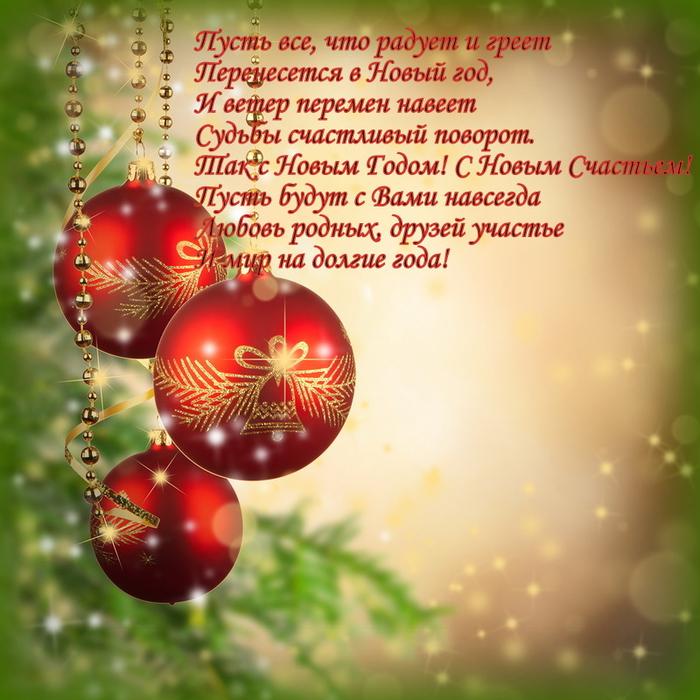 новогодние стихи для всей семьи продаже