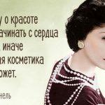 4572 Женское остроумие в цитатах великих женщин