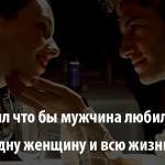 4850 20 правил что бы мужчина любил и обожал всегда одну женщину и всю жизнь
