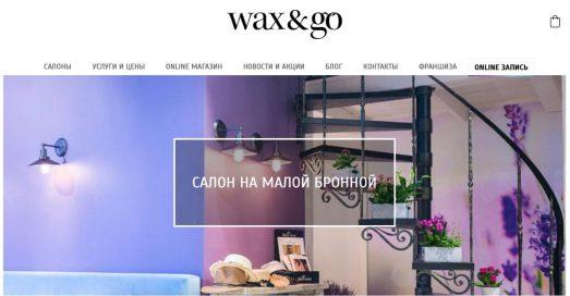 4845 Обзор салона эпиляции воском Wax & Go