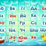 5029 Изучаем азбуку онлайн для детей 5 лет, учить буквы