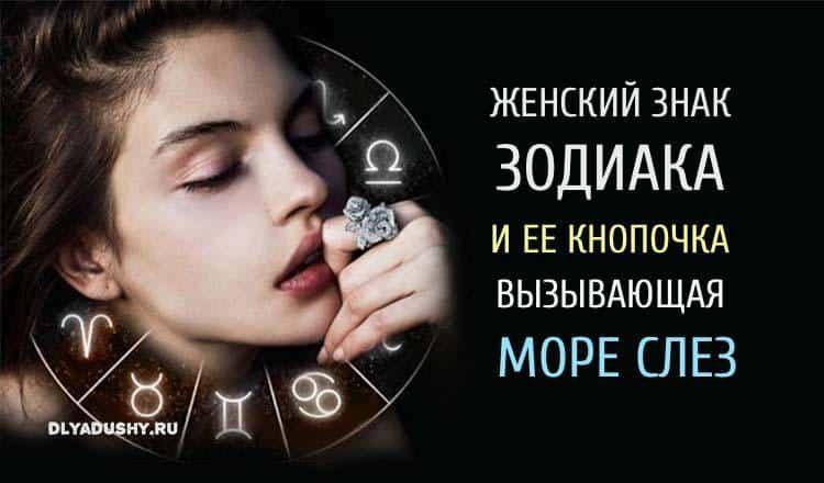 5157 Женский Знак Зодиака и её кнопочка вызывающая море слёз