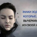 5453 Как знаки Зодиака вычеркивают людей из своей жизни