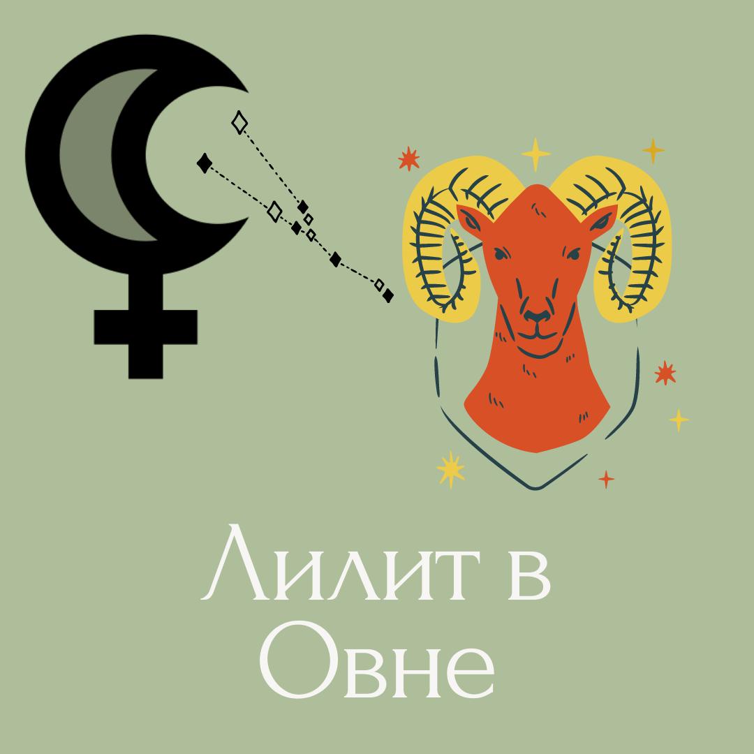 5918 Черная Луна (Лилит) в знаках Зодиака или теневая и слабая сторона вашей личности