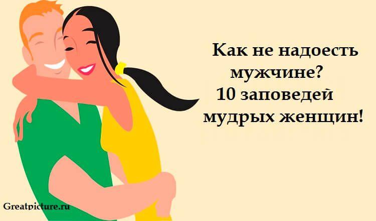 5899 Как не надоесть мужчине? 10 заповедей мудрых женщин!