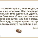 5828 «Роскошь — это не трусы, не помады, не рестораны и не шпильки»