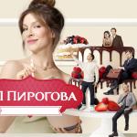 6258 Общий рейтинг и отзывы о русском телесериале «ИП Пирогова»