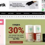 6498 Обзор интернет-магазина imkosmetik.com